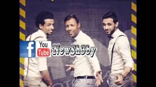 مهرجان انت معلم فريق شارع 3 محمود بدر و خالد ترك توزيع التوينز مهرجانات العيد 2015 YouTube