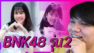 ห้ามนอกใจ !!  : รวมความน่ารัก BNK48 รุ่น 2 เฮือก !!!!