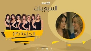 Episode 13 - Sabaa Banat Series | الحلقة الثالثة عشر - السبع بنات