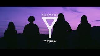 พายุหมุน - The Yers「Official MV」