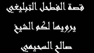قصة الفطحل التبليغي يرويها لكم الشيخ صالح السحيمي