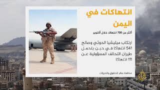 منظمة حقوقية: 716 انتهاكا باليمن خلال شهر واحد