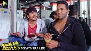 Eedo Rakam Aado Rakam 50Days Trailer | Manchu Vishnu, Raj Tarun | Sri Balaji Video