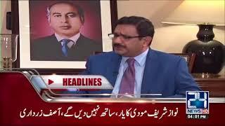 News Headlines | 4:00 PM | 23 August 2017 | 24 News HD