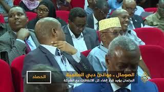 البرلمان الصومالي يؤيد قرار طرد موانئ دبي