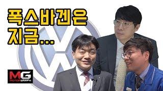 [모간다4] 폭스바겐 근황 탐방(Volkswagen Now and Then) ...텅빈 매장에서 직원들이 열심인 이유는? (관련기사 필독)