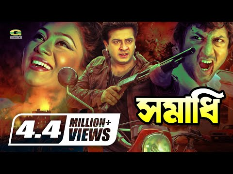 Xxx Mp4 Bangla Movie Samadhi Full Movie Shakib Khan Shabnur Misa Sawdagar HD1080p 3gp Sex