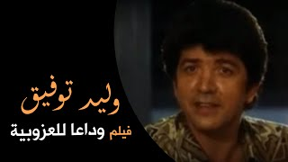 Walid Toufic - Film Wadaan Lel Ouzoubia | 2013 | وليد توفيق - فيلم وداعا للعزبية