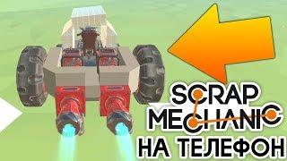 ПОСТРОИЛ СУПЕР БЫСТРУЮ МАШИНУ! SCRAP MECHANIC НА ТЕЛЕФОН! | SSS: Super Scrap Sandbox