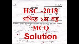 HSC Higher Mathematics 1st paper MCQ Question & Answer-2018
