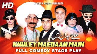 KHULEY MAEDAAN MAIN (FULL DRAMA) - IFTIKHAR TAKHUR - BEST PAKISTANI COMEDY STAGE DRAMA