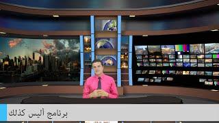 """#أليس_كذلك مع """"أحمد حرقان"""" - ح8 - (سلسلة أوان السكوت 2 ازدراء!) -8- ALAIS KAZALIK"""