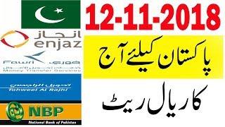 Today Saudi Riyal Rate For Pakistan (12-11-2018) Tahweel al Rajhi   Enjaz   NCB Quickpay