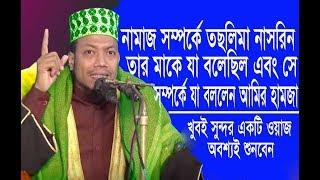 Waz About Taslima Nasrin -React তছলিমা নাছরিন সম্পর্কে যা বললেন আমির হামজা