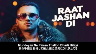 Raat Jashan Di - ZORAWAR 日本語字幕 | Yo Yo Honey Singh, Jasmine Sandlas
