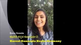 Actress Sonu Gowda  | Wishes to Kaveri Kannada Koota Germany