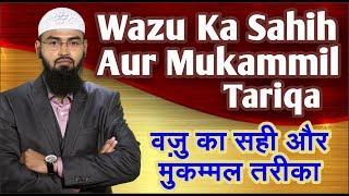 Wazu Ka Sahih Aur Mukammil Tariqa By Adv. Faiz Syed