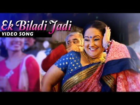 Ek Biladi Jadi | Gujjubhai the Great | New Gujarati Film Song
