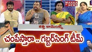 Gabbar Singh Sai Warning To Mahesh Kathi in Live Show   Prime Time With Murthy   Mahaa News