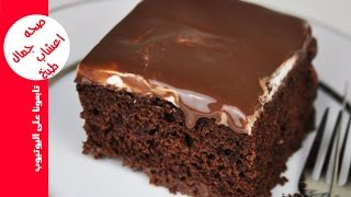 كيك الشوكولاتة الاسفنجية بصلصة الشوكولاته ( بمناسبة 3000 عضو ) كيكة من اعمالي الخاصه