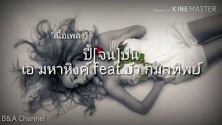 ปี้(จน)ป่น - MAHAHING feat.บัว กมลทิพย์ (เนื้อเพลง)