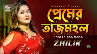 Zhilik - Premer Taajmohol | Best of Zhilik Album | Bangla Video Song