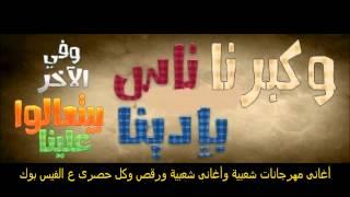 مزيكا مهرجانات  توزيع فيفتي يانو   لوب التحدي 2013