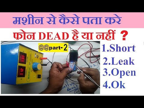 Xxx Mp4 How To Use Dc Power Supply For Mobile In Hindi 3gp Sex