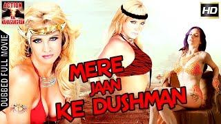 Mere Jaan Ke Dushman l 2017 l Hollywood Movie Dubbed Hindi HD Full Movie
