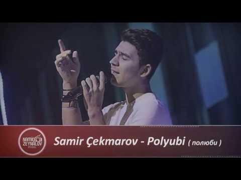 Samir Chekmarov Polyubi Полюби