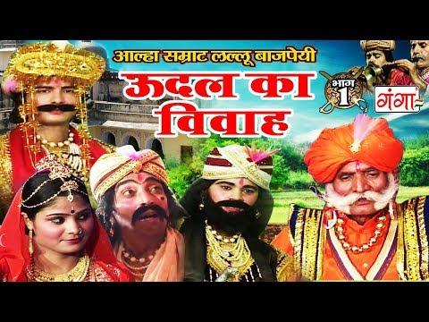 Xxx Mp4 उदल का विवाह भाग 1 Lallu Bajpai Alha Bhojpuri Alha 2017 New Aalha Udal Ka Vivah 3gp Sex