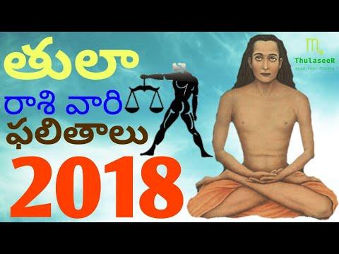 Xxx Mp4 తులా రాశి 2018 సంవత్సరం ఫలితాలు Thula Rasi 2018 Astrology Annual Predictions 3gp Sex