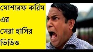 চরম হাসির নাটক সংকলন 05 ( Bangla Natok Funny Scene) আপনাকে ১০০% হাসতেই হবে!
