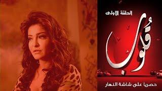 Episode 01 - Qoloub Series / الحلقة الأولى - مسلسل قلوب