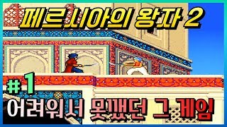 [페르시아의 왕자2 #1] 추억의 명작 고전 게임 공략 - Jegalyang ★ PD제갈량 / Retro game