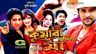 Kumari Maa | HD1080p | Nirab | Tuli | Asif Iqbal | Munmun | Bangla Movie