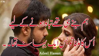 2 Line Sad Heart Touching Poetry Best Urdu Sad Poetry Adeel Hassan  Two Line Urdu Shayri Urdu Poetry