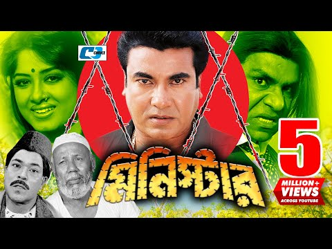 Minister | Full HD Bangla Movie | Manna | Moushumi