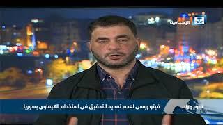 زكريا: استمرار الدعم اللا منتاهي للفيتو الروسي لجرائم الأسد هو تحدي لمجلس الأمن والمجتمع الدولي