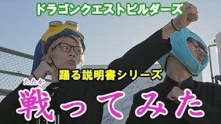 「戦ってみた」踊る説明書シリーズ 【ドラゴンクエストビルダーズ】エグスプロージョン