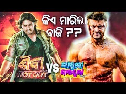 Xxx Mp4 Kabula Barabula Vs Shiva Not Out Fan Made Video HD Videos 3gp Sex