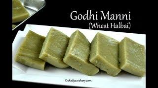 wheat halbai recipe | ಗೋಧಿ ಮಣ್ಣಿ(ಹಾಲುಬಾಯಿ) | wheat halubai recipe | Karnataka style wheat halbai