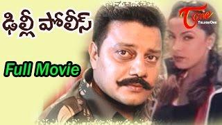 Delhi Police Telugu Full Length Movie | Sai Kumar, Swarna