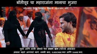 SHIVBA HA NYARA I SHIVBACHI TALWAR I Swaroop Khan I Ishq da Rog Loveria I Hindu Muslim Love Story