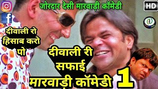 Happy Deepavali Marwadi Comedy | Diwali Safai | Desi Marwari Dubbed Comedy देसी मारवाड़ी Diwali 2017