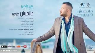 Aly AlAlfy - Mathebesh Awy (Official Lyrics Video)   علي الألفي - ماتحبش قوي - كلمات