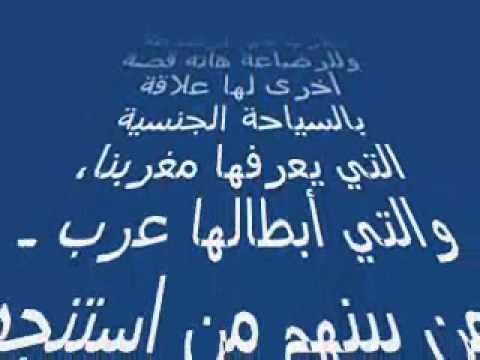 الاستنجاد بالإخوة العرب في الرضاعة!