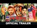 Chana Jor Garam Bhojpuri Movie Official Trailer Pramod Premi Aditya Ojha Neha Shree Etc mp3