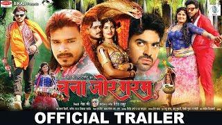 Chana Jor Garam | Bhojpuri Movie | Official Trailer | Pramod Premi, Aditya Ojha, Neha Shree etc.