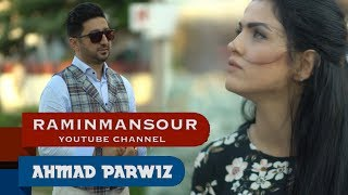"Ahmad Parwiz ""Baraye Man"" NEW AFGHAN SONG 2018 احمد پرویز - برای من"